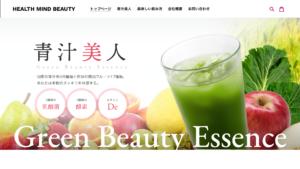 Health Mind Beauty ショッピングサイト